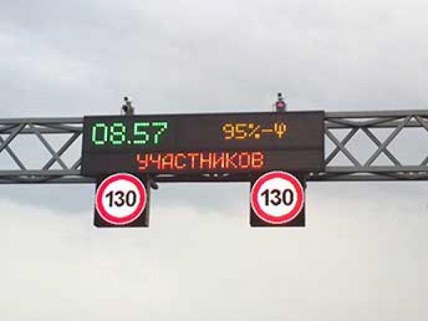 На дорогах в России появятся новые - динамические - знаки ограничения скорости