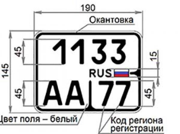 В России появятся новые виды автомобильных госномеров