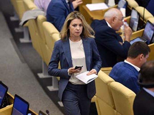 Поклонская отреагировала на лишение ее статуса главы комиссии Госдумы