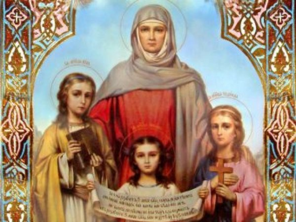 Какой сегодня праздник: 30 сентября 2018 года отмечается церковный праздник День Веры, Надежды и Любови