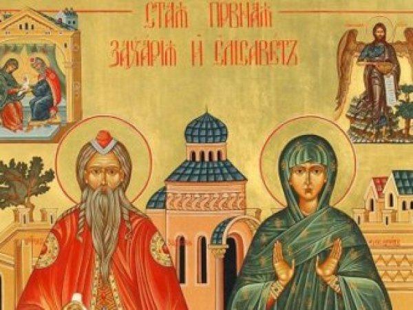Какой сегодня праздник: 18 сентября 2018 отмечается церковный праздник Захарий и Елизавета