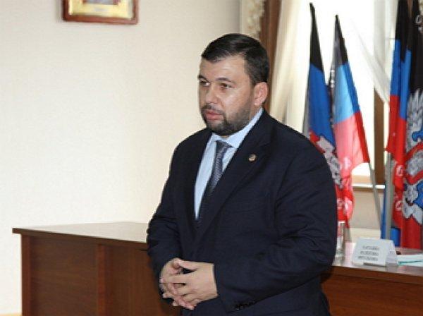 Пушилин назначил новый состав правления ДНР