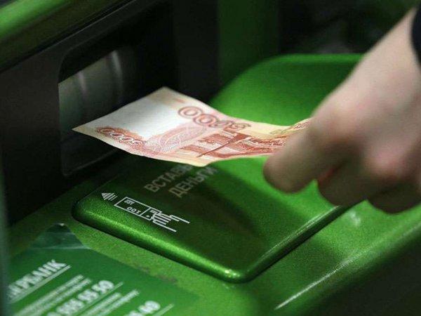 Сбербанк ввел единый налог на снятие наличных с карт: последние новости в Сети напугали клиентов