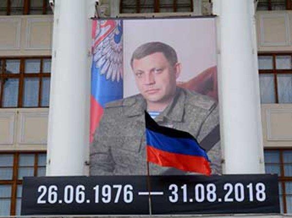 Похороны Захарченко онлайн: проститься с главой ДНР пришли 120 тысяч жителей Донецка (ВИДЕО)