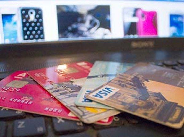 Мошенники разработали новую схему кражи денег с карт россиян