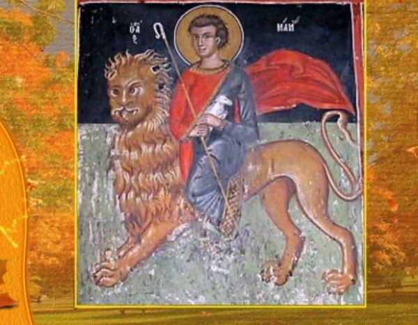 Какой сегодня праздник: 15 сентября 2018 отмечается православный праздник День великомученика Мамонтия