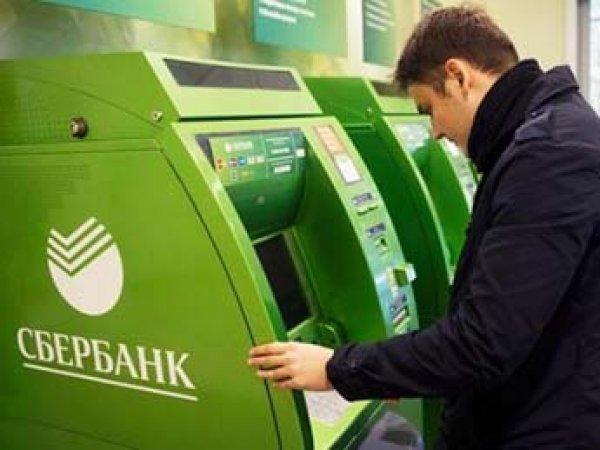 Сбербанк ввел единый налог 1% за снятие наличных с карты - россиян напугали панические слухи