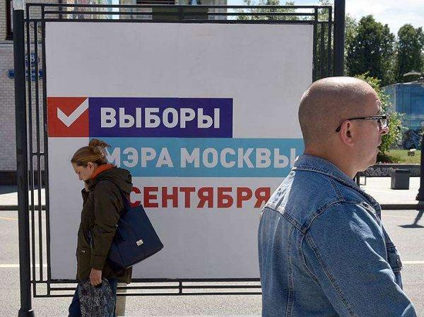 Выборы мэра Москвы 2018: кандидаты, программа, рейтинг (ФОТО)