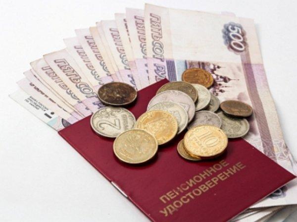 Минфин ликвидирует накопительную часть пенсии