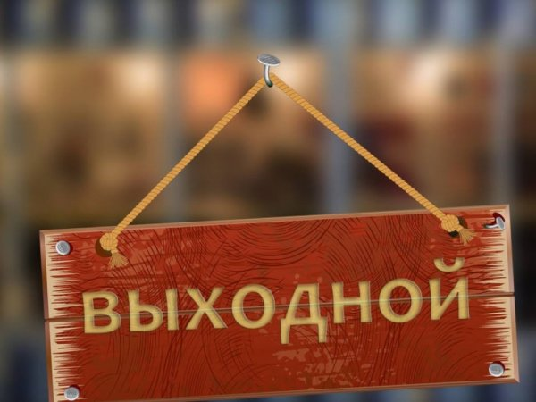 Выходные и праздничные дни в 2019 году: производственный календарь утвержден правительством