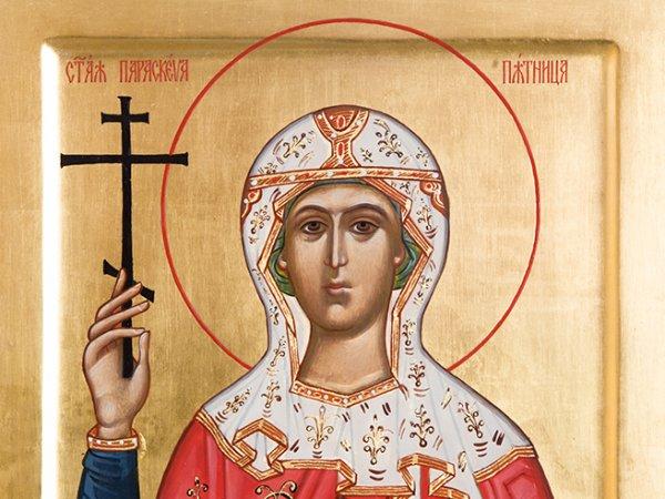 Какой сегодня праздник 27.10.2018: церковный праздник Параскева Грязниха отмечается в России 27 октября