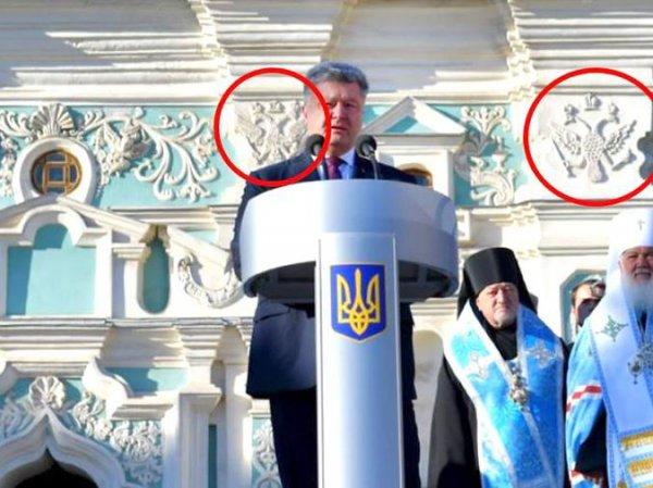Позор Порошенко на молебене за автокефалию попал на видео