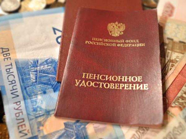 Названа сумма, которую россияне хотели бы получать на пенсии