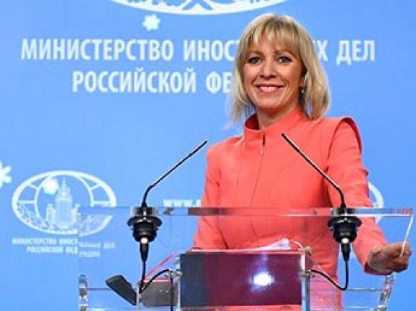 """""""Гидра – новое оружие Кремля?"""": Захарова высмеяла опечатку Порошенко"""
