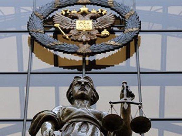 Верховный суд разрешил отбирать у россиян единственное жилье