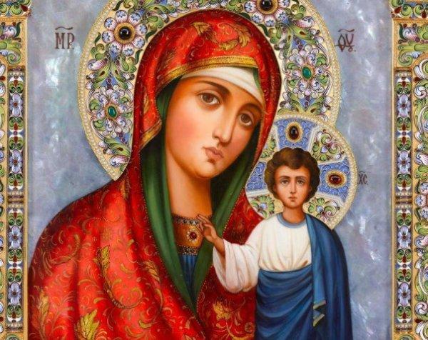 Какой сегодня праздник 04.11.2018: церковный праздник Казанской иконы Божией матери отмечается 4 ноября