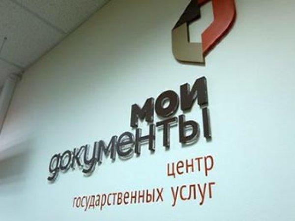 Паспорта россиян оказались в открытом доступе в МФЦ