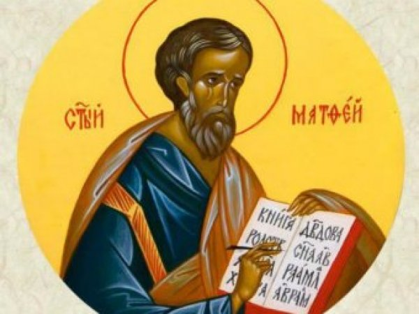 Какой сегодня праздник 29 ноября 2018: церковный праздник Матвеев день 29.11.2018 отмечают в России