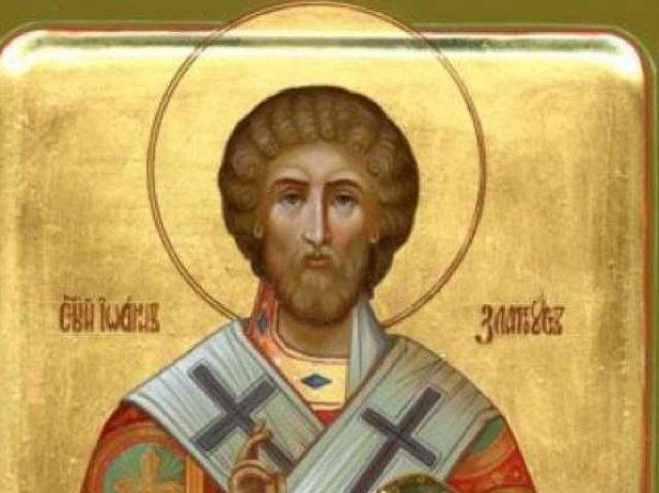 Какой сегодня праздник 26.11.2018: церковный праздник Иоан Златоуст отмечается 26 ноября