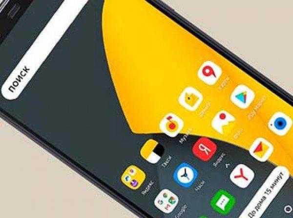 Яндекс представил «Яндекс.телефон»: презентация прошла в Сети 5 декабря 2018 онлайн (ФОТО, ВИДЕО)