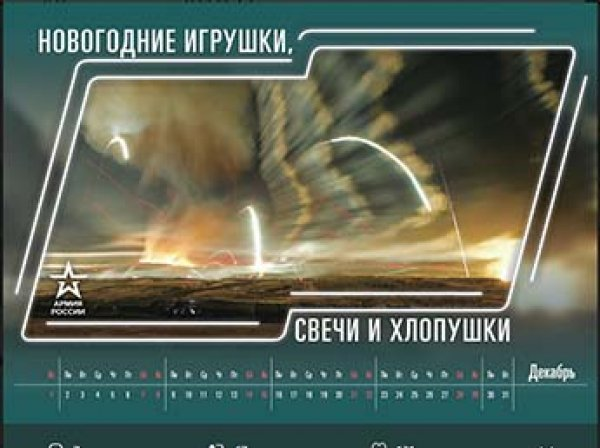 """""""Тайное оружие Кремля"""": Минобороны выпустило противоречивый календарь на 2019 год"""