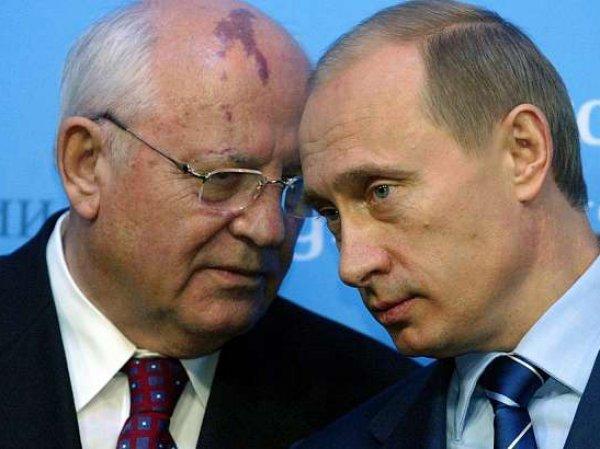 Горбачев опроверг заявление Путина