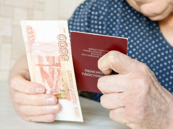 Доплата к пенсии после 80 лет и прибавка 1000 рублей всем пенсионерам в 2019 году: СМИ выяснили подробности
