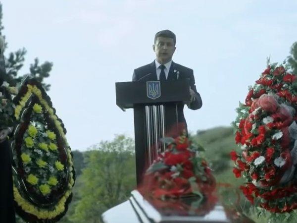 """""""Самый лютый враг"""": речь Зеленского на """"похоронах Порошенко"""" вызвала бурю в Сети (ВИДЕО)"""