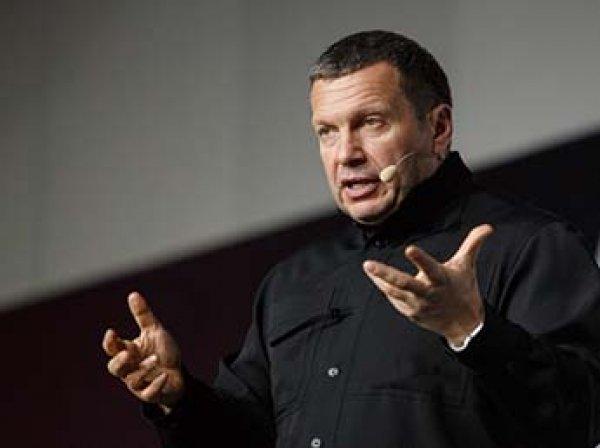 """""""Захочется – еще куплю"""": Соловьев ответил Навальному на расследование о его итальянских виллах"""