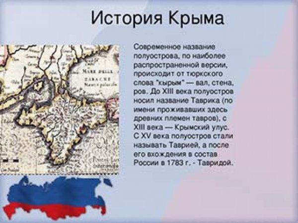 Крымские татары потребовали изъять и запретить учебник по истории Крыма