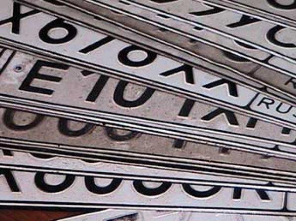 ФАС назвала тарифы на номера для авто: за их изготовление будут платить сами автомобилисты