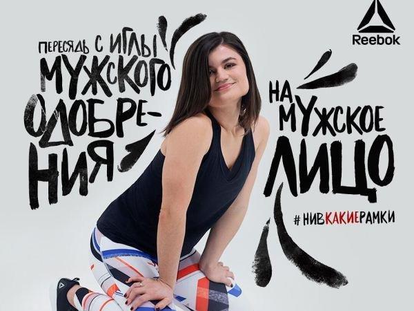 """В Reebok прокомментировали скандальную рекламу """"Пересядь на мужское лицо"""""""