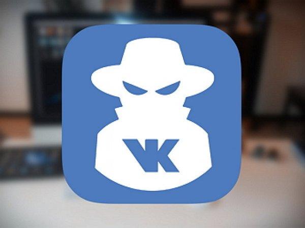 """Взлом """"ВК"""" 2019: сбой """"ВКонтакте"""" 14 февраля вызвали хакерские """"валентинки"""""""