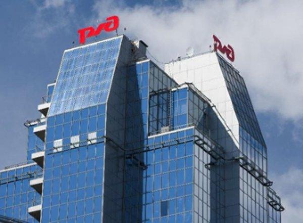 РЖД построит супер-офис за 72 млрд рублей
