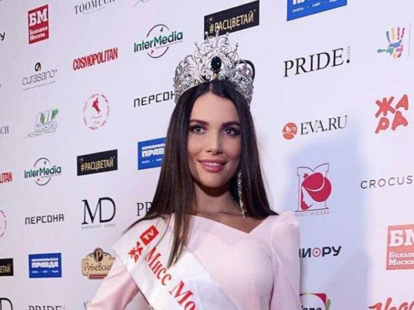 """Победительница конкурса """"Мисс Москва"""" впервые в истории лишилась титула и короны"""