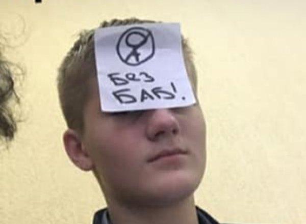 """""""Наказывать не будем"""": директор школы в Ленобласти отрицает факт акции пятиклассников «Без баб»"""