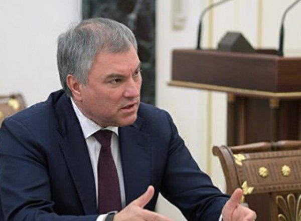 «Жесть!»: Володин запретил материться депутату Госдумы