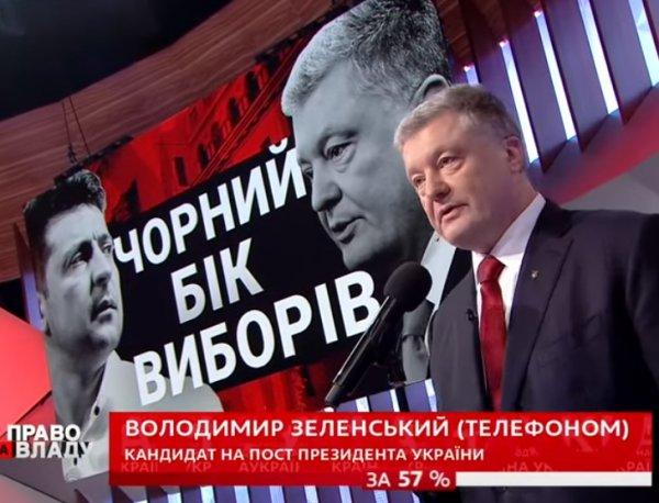 """""""Я закончу через 5 лет, а вы 22 числа"""": Порошенко и Зеленский устроили перепалку в прямом эфире (ВИДЕО)"""