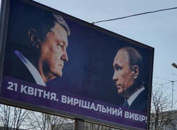 """""""Мы выбираем Путина"""": штаб Порошенко вывесил на Украине билборды с ВВП (ФОТО)"""