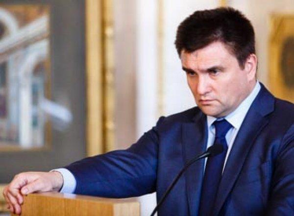 Глава украинского МИДа Климкин подал в отставку