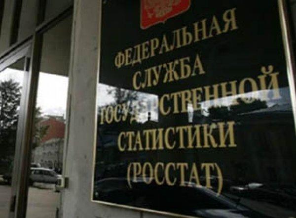 Сотрудник Росстата уволился после публикации данных об инфляции