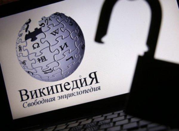 «Википедия» заблокировала 12 русскоязычных редакторов за похвалу чиновников
