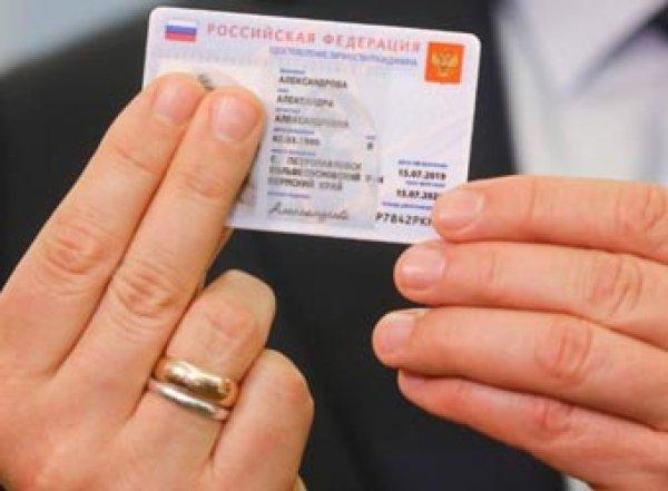 Россиянам показали новые электронные паспорта