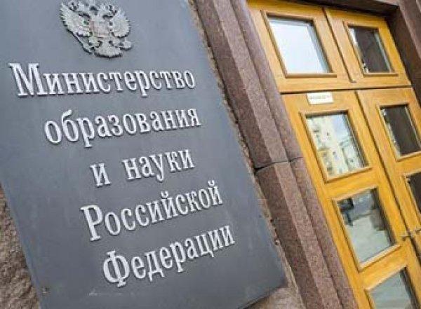 Сотрудников Минобрнауки подозревают в мошенничестве на треть миллиарда рублей