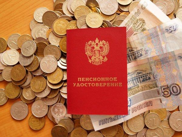 Повышение пенсии в сентябре 2019 года: кого коснется индексация пенсий в России с 1 сентября