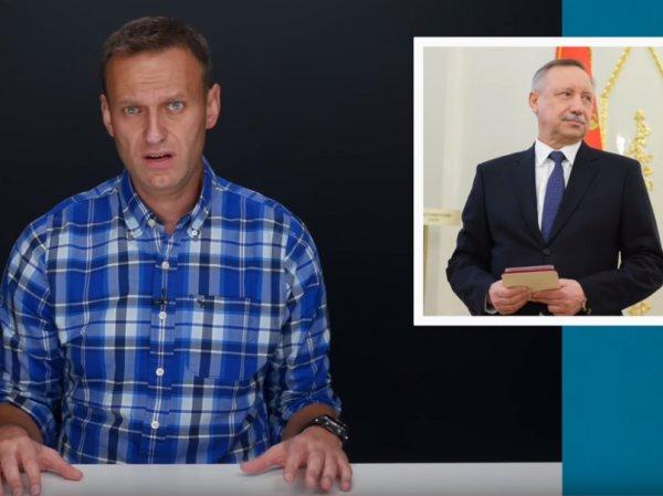 """Навальный нашел у Беглова квартиру класса """"Де Люкс"""" за 150 млн"""