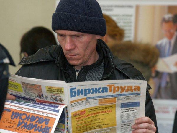 В Госдуме предрекли безработицу для 15 миллионов россиян