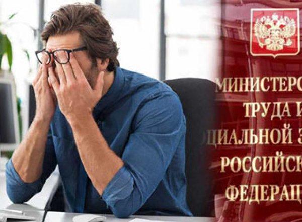 Россиянам разрешат иногда работать дома