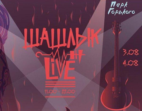 """Мэрия Москвы объявила на 3 августа фестиваль музыки и мяса """"Шашлык Live"""", забыв оповестить его участников"""
