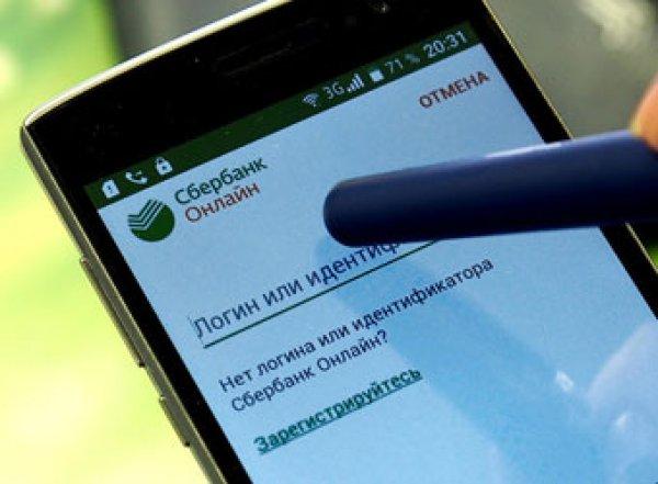 Сбербанк сообщил о крупнейшей утечке данных клиентов